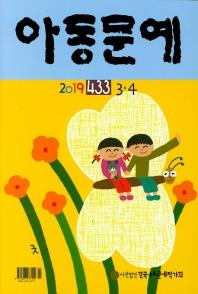 아동문예3,4월호.jpg