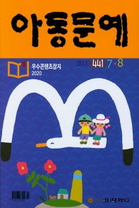 사본 -아동7,8월호.jpg