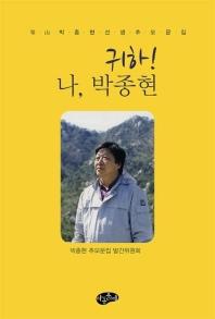 박종현.jpg