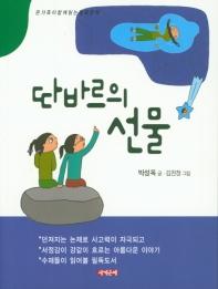 박성옥.jpg