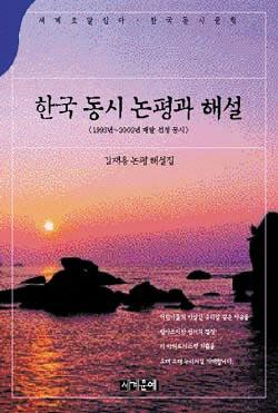 한국동시논평과해설.jpg