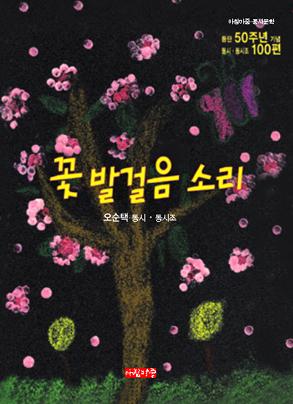 꽃발걸음소리.jpg