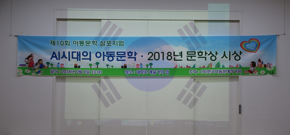 2018년심포지엄현수막.jpg