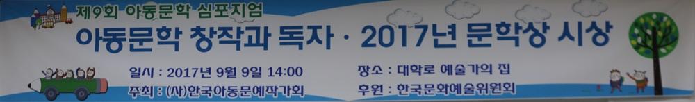 제9회아동문학심포지엄.jpg