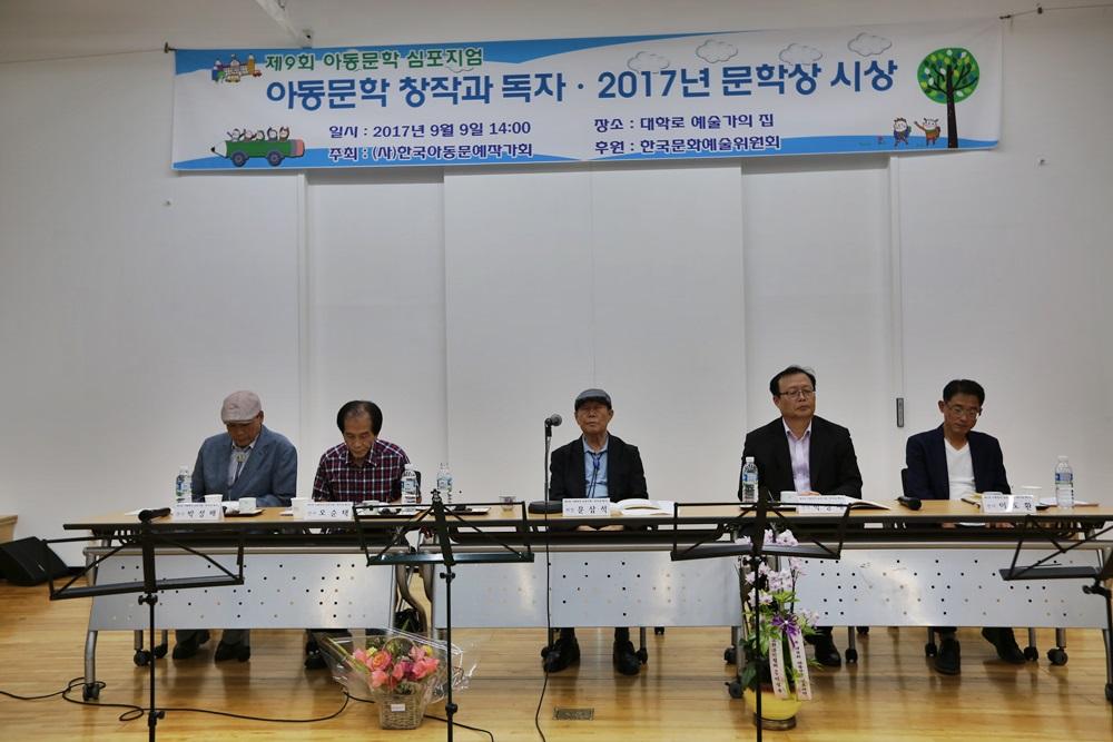 제9회아동문학심포지엄주제발표.jpg