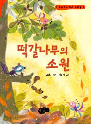 떡갈나무의소원.jpg